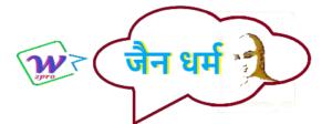 जैन धर्म Jain Dharm GK